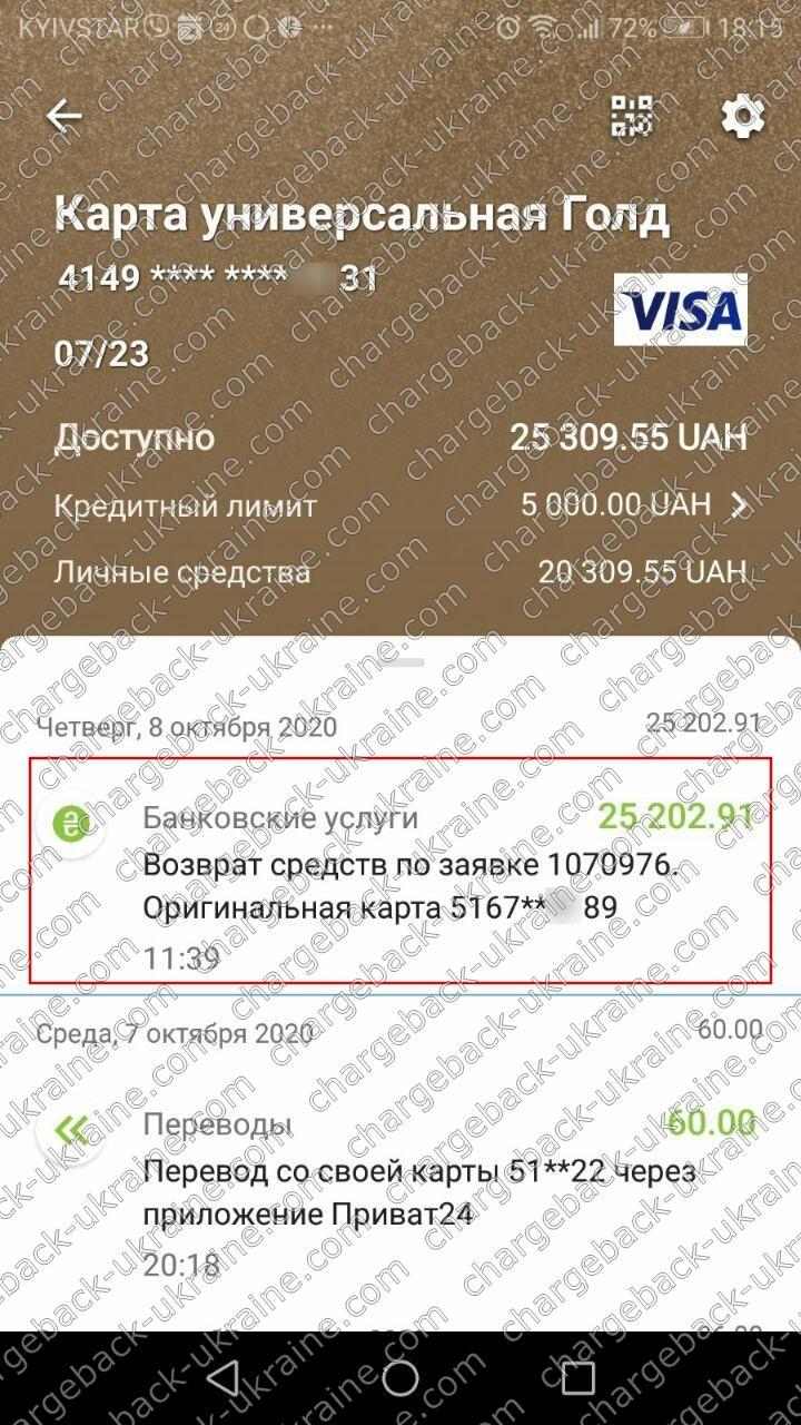 Повернення з Tradeallcrypto мастеркард приватбанк