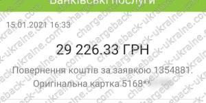 Поверенення 15 січня 2021 - 29226,33 гривень з Amerom