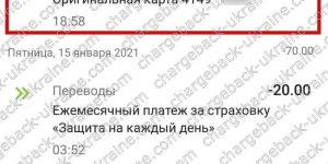 Поверенення 16 січня 2021 - 6708,58 гривень з AMEROM