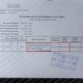 Поверенення 20 січня 2021 - 7082,50 гривень з Amerom.de