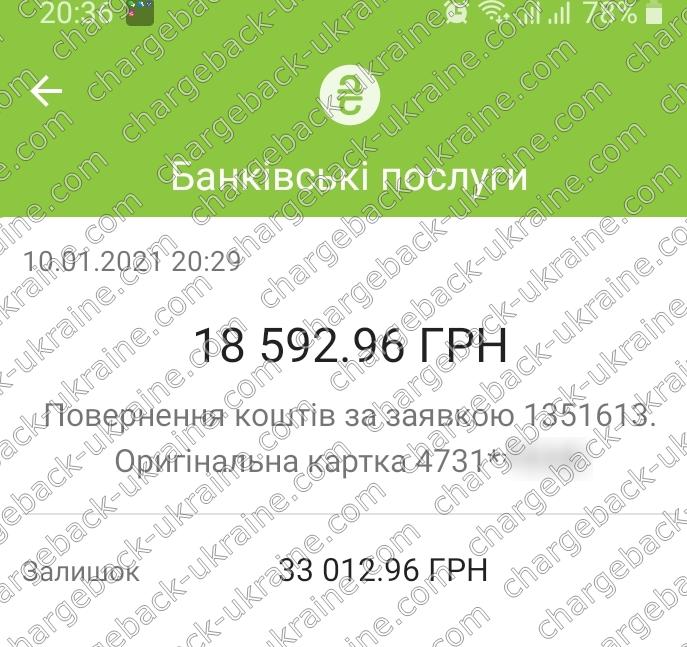 Поверенення 10 січня 2021 - 18592,96 грн. з LBLV