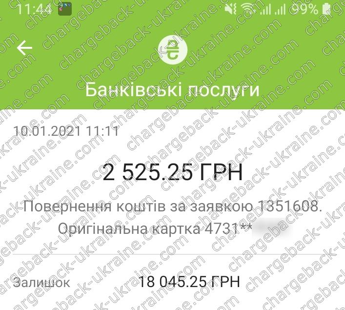 Поверенення 10 січня 2021 - 2525,25 грн. з lblv.com