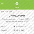 Поверенення 13 січня 2021 - 37878,79 гривень з LBLV