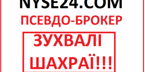 nyse24 шахраї