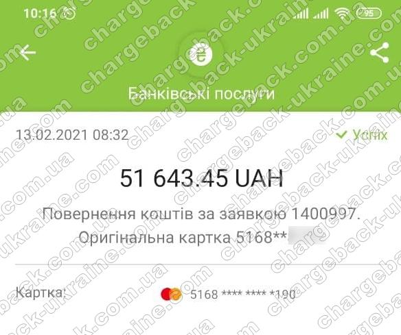 Поверенення 13 лютого 2021 – 96 633 гривень з TradersHome