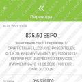 Поверенення 26 січня 2021 – 895 євро з Adal-Royal