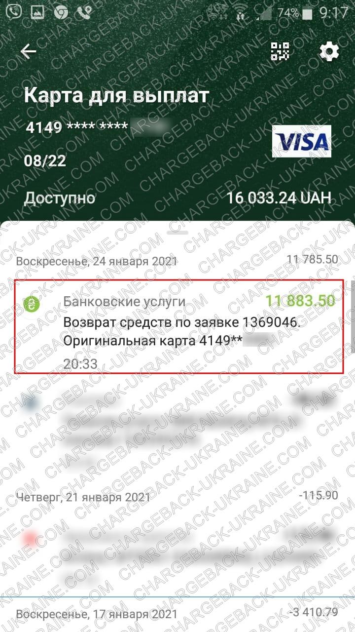 Поверенення 25 січня 2021 - 11883,50 гривень з Amerom.de