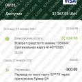 Поверенення 30 січня 2021 – 22634 гривень з amerom.de