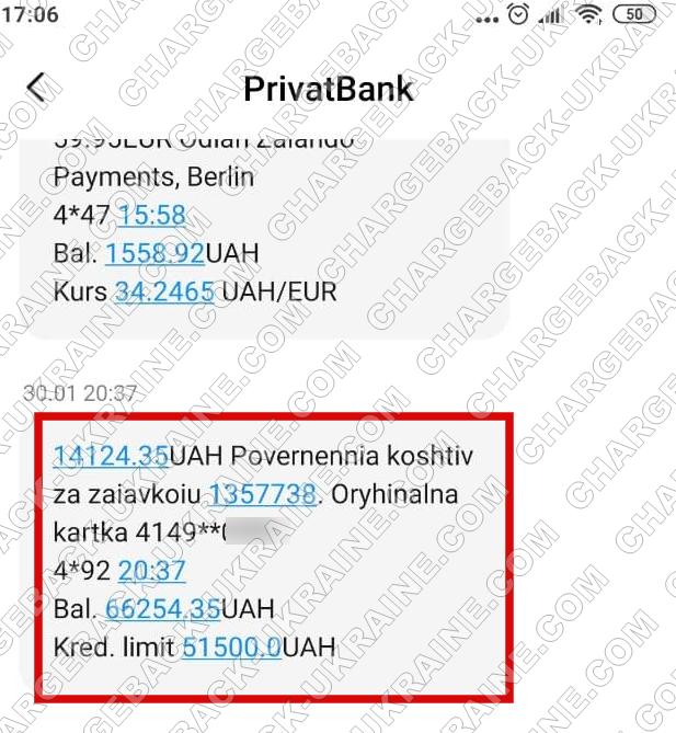 Поверенення 31 січня 2021 – 14124 гривень з amerom.de