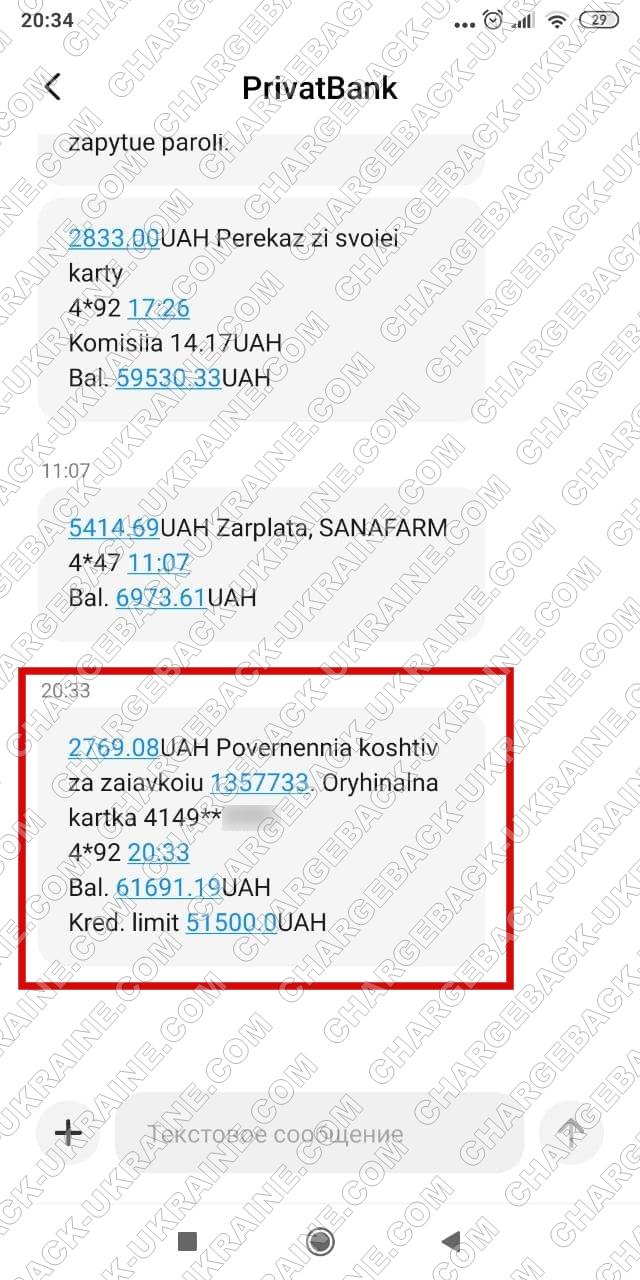 Поверенення 1 лютого 2021 – 2769 гривень з amerom.de