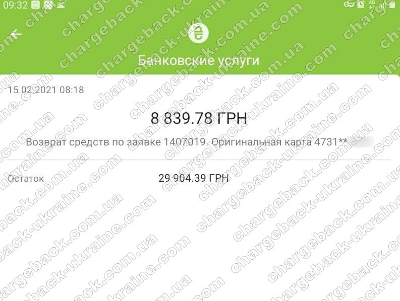 Поверенення 14 лютого 2021 – 27461 гривень з Amerom