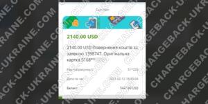 Поверенення 12 лютого 2021 – 2140 доларів з HQBROKER