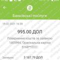 Поверенення 19 лютого 2021 – 995 доларів з i-want.broker