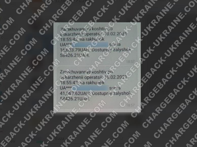 Поверенення 11 лютого 2021 – 58201 гривень з i-want.broker