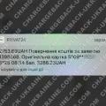 Поверенення 10 лютого 2021 – 2753 гривень з i-want.broker