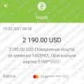 Поверенення 19 лютого 2021 – 2190 доларів з i-want.broker