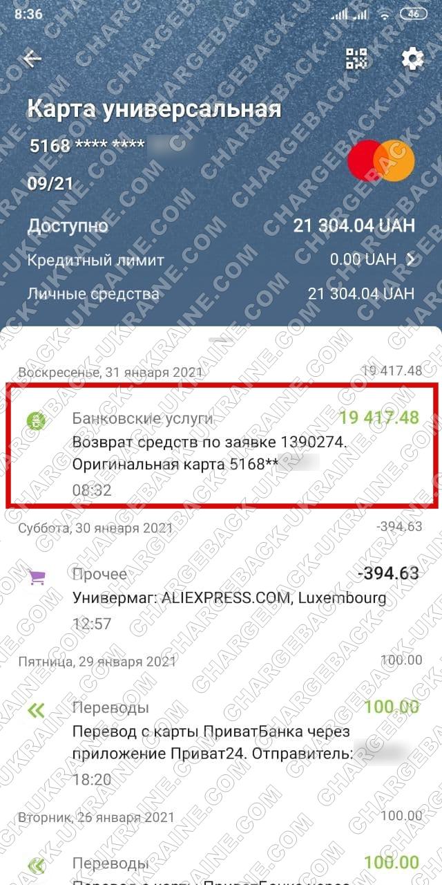 Поверенення 31 січня 2021 – 19417 гривень з Tradershome