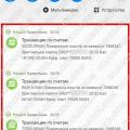 Поверенення 2 лютого 2021 – 124 860 гривень з Tradershome