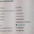 Поверенення 12 лютого 2021 – 2791 гривень з Tradershome
