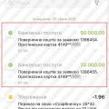 Поверенення 25 січня 2021 – 75000 гривень з Tradershome