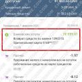 Поверенення 1 лютого 2021 – 70 559 гривень з Tradershome