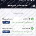 Поверенення 21 березня 2021 – 7037 гривень з Amerom
