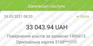 Поверенення 24 березня 2021 – 33043 гривень з Amerom