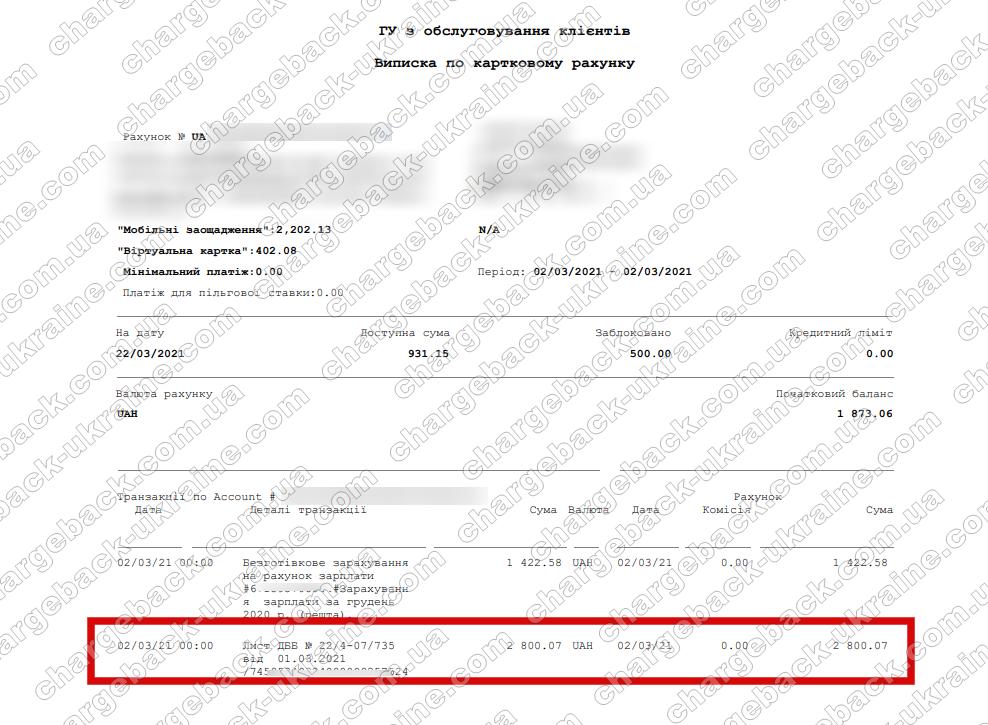 Поверенення 22 березня 2021 – 2800 гривень з LBLV