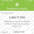 Поверенення 27 березня 2021 – 2 493,77 гривень з LBLV