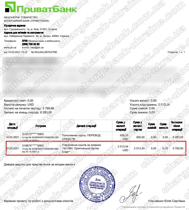 Поверенення 19 березня 2021 – 112 390 USD з VLOM