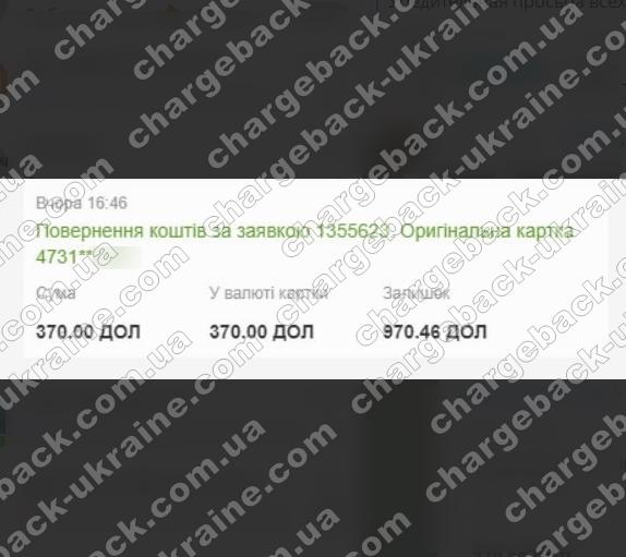 Поверенення 15 березня 2021 – 370 доларів з want.broker