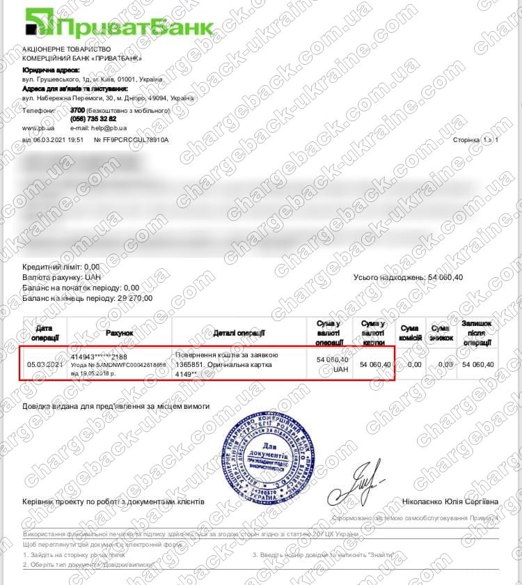 Поверенення 06 березня 2021 – 54060 гривень з amerom
