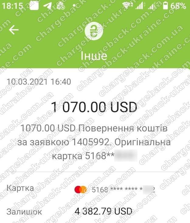 Поверенення 10 березня 2021 – 1070 доларів з i-want.broker