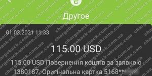 Поверенення 01 березня 2021 – 115 доларів з WANT.BROKER