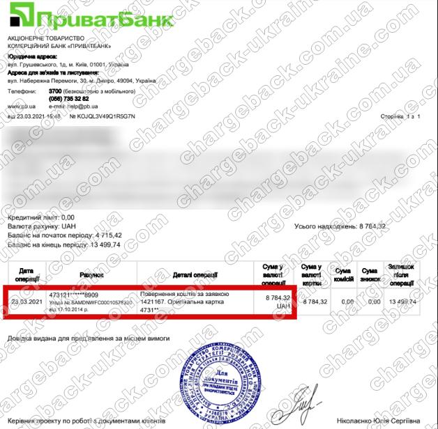 Поверенення 23 березня 2021 – 8 784,32 гривень з i-want.broker