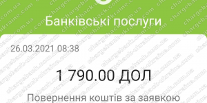 Поверенення 26 березня 2021 – 1790 доларів з i-want.broker