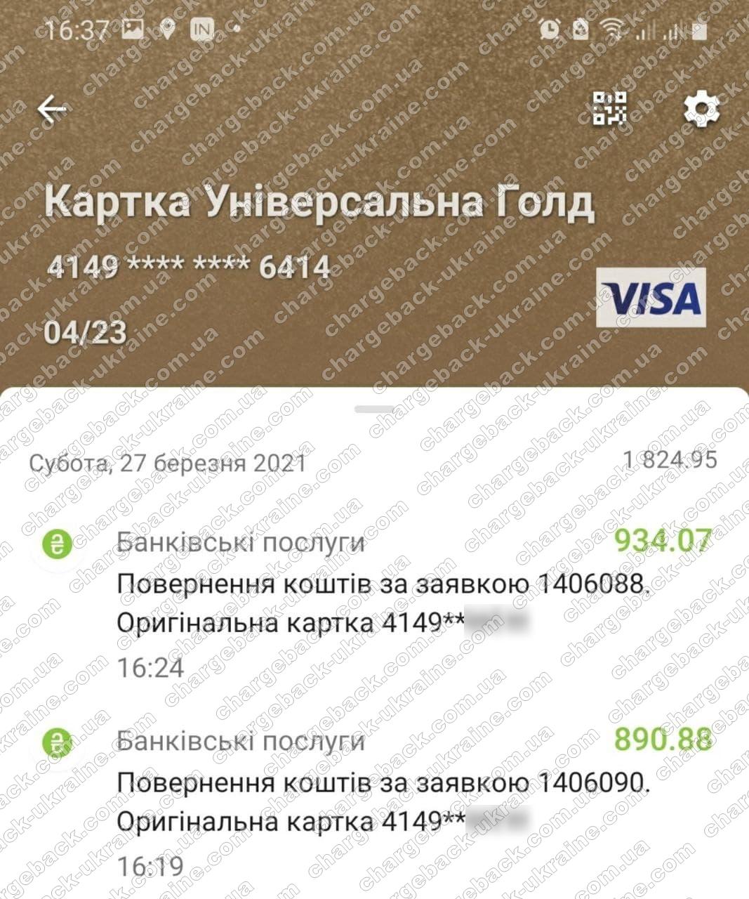 Поверенення 27 березня 2021 – 1824 євро з i-want.broker
