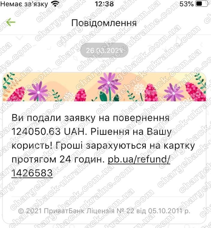 Поверенення 28 березня 2021 – 124050 гривень з Tradershome