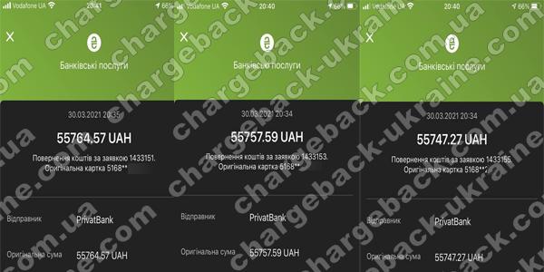 Поверенення 30 березня 2021 – 167 269 гривень з TRADERSHOME