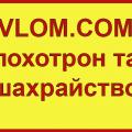 Шахрайство від VLOM.COM - як повернути гроші з псевдо-брокера