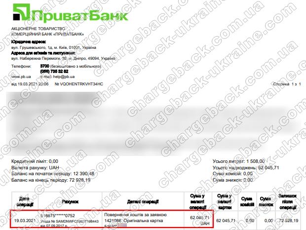 Поверенення 19 березня 2021 – 62 045 гривень з VLOM