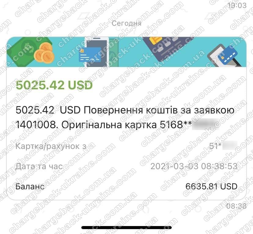 Поверенення 03 березня 2021 – 5025 USD з VLOM