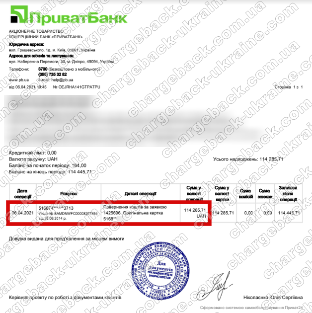 Поверенення 6 квітня 2021 – 114 285 гривень з TRADERSHOME