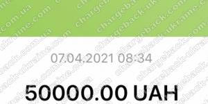 Поверенення 7 квітня 2021 – 50 000 гривень з TRADERSHOME