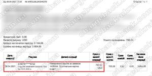 Поверенення 9 квітня 2021 – 700 доларів з TradersHome