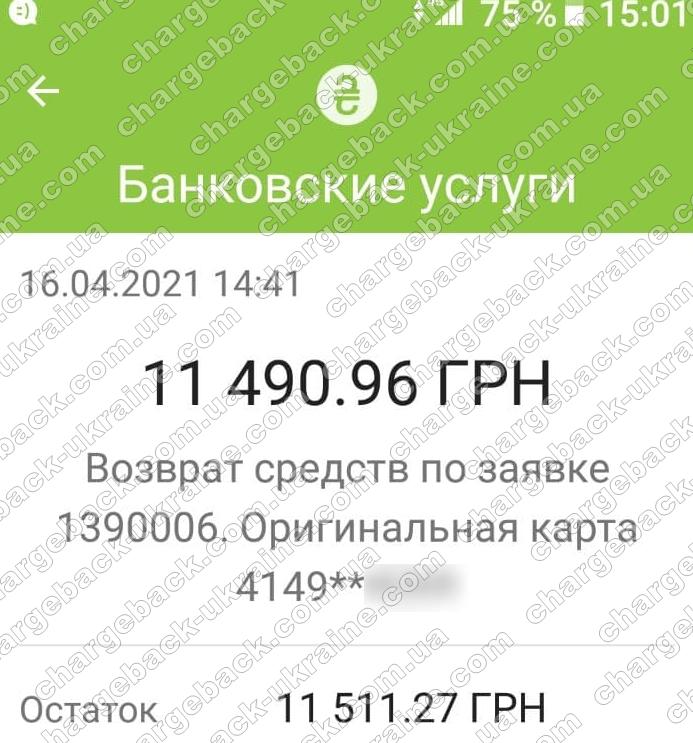 Поверенення 20 квітня 2021 – 11490,96 гривень з I-Want-Broker