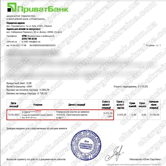 Поверенення 14 квітня 2021 – 2475 гривень з TradersHome