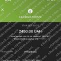 Поверенення 7 квітня 2021 – 2450 гривень з TRADERSHOME