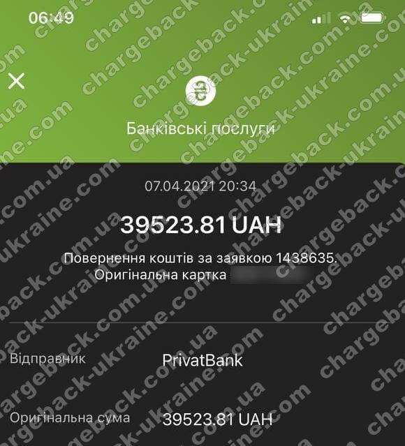 Поверенення 8 квітня 2021 – 39523 гривень з TRADERSHOME
