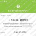 Поверенення 17 квітня 2021 – 3500 доларів з vlom